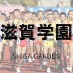 shigagaku