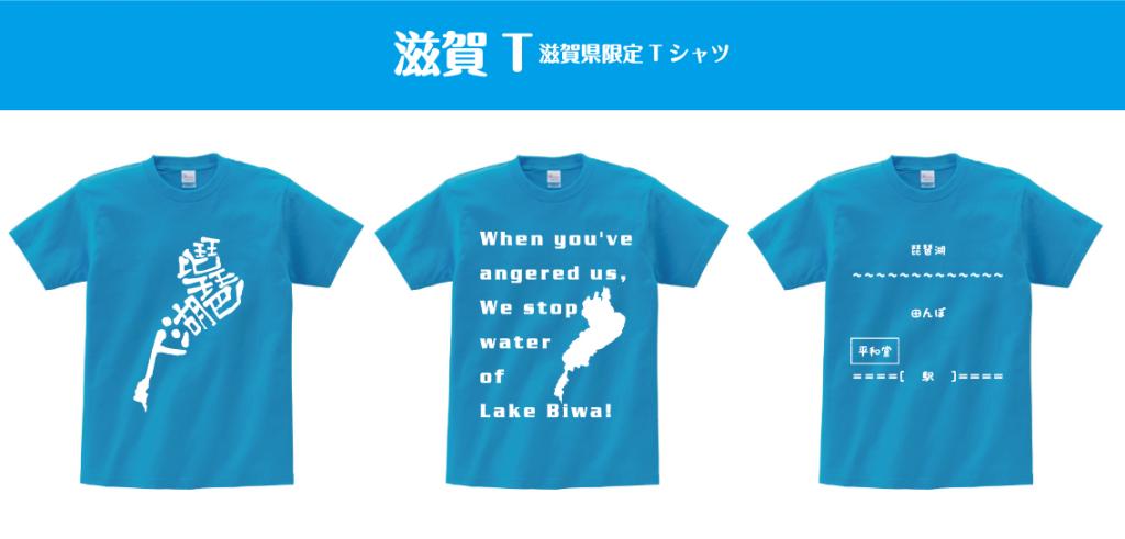 イナズマロック★イベントTシャツ作成致しました!