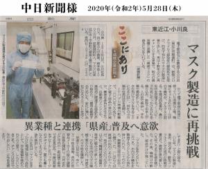 マスク製造に再挑戦(中日新聞)