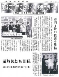 東近江市産のマスクと医療用ガウン(滋賀報知新聞)