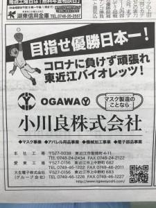 目指せ優勝日本一!