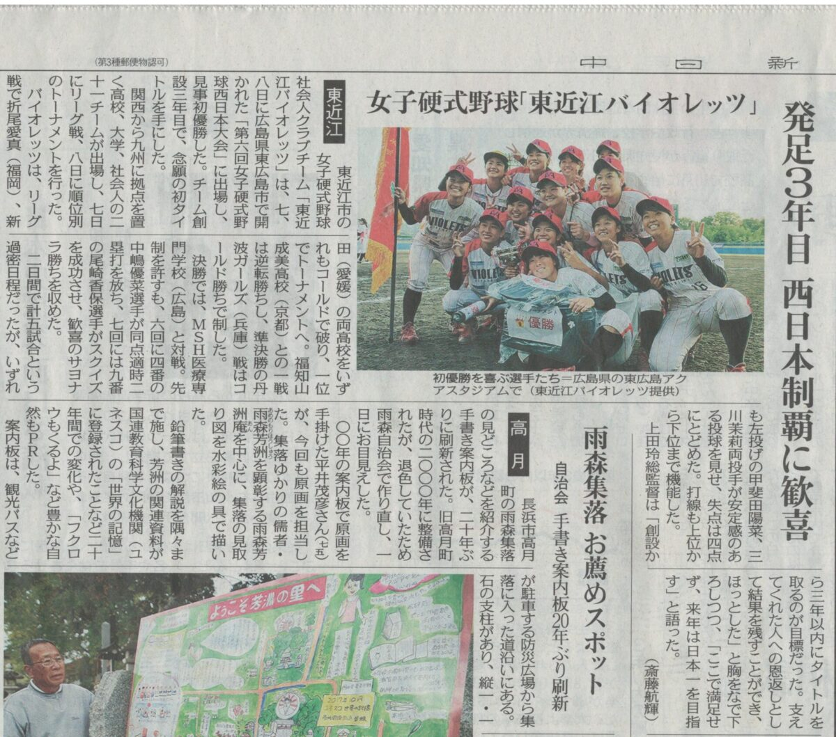 発足3年目 西日本制覇に歓喜