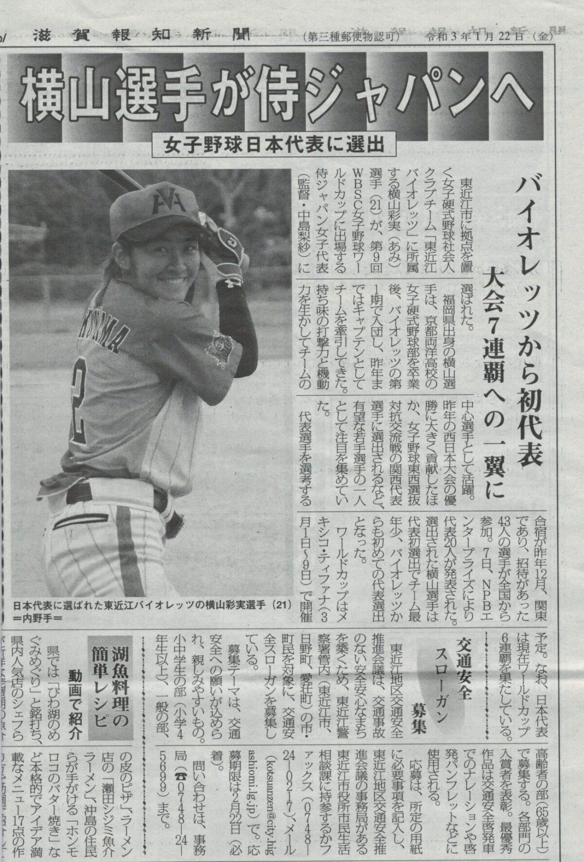 横山選手が侍ジャパンへ