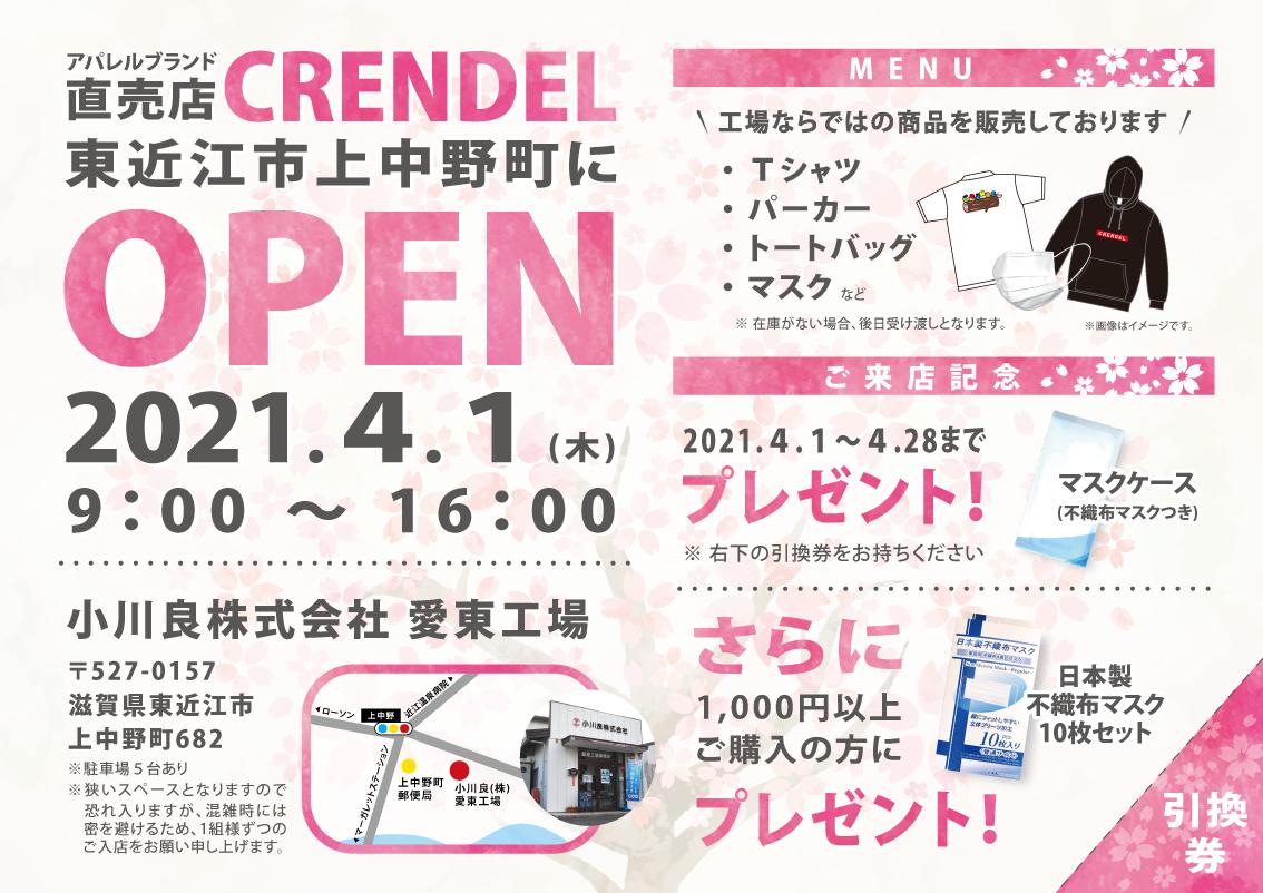 4月1日 工場直売店『CRENDEL』東近江市上中野町にOPEN!