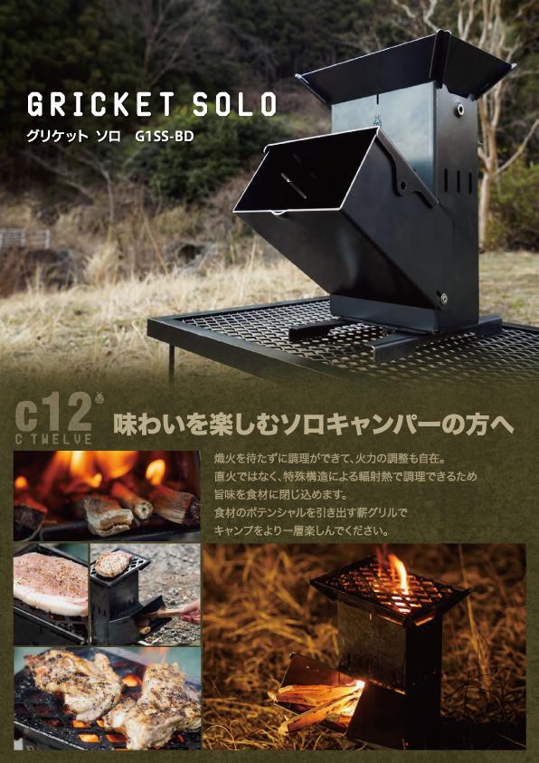 4月14日 当社製アウトドア品『GRICKET』発売開始